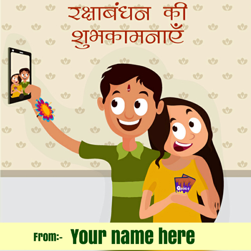 Brother Sister Bond of Love Greeting of Rakhi With Name